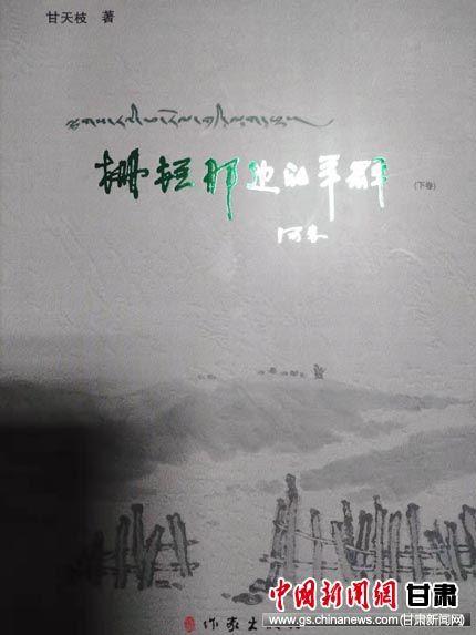 甘南本土作家甘天枝作品《栅栏那边的羊群》出版发行