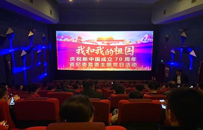甘肃省纪委监委开展庆祝新中国成立70周年主题党日活动