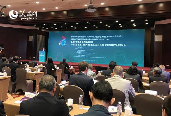 2019全球辅助器具产业发展大会在京召开