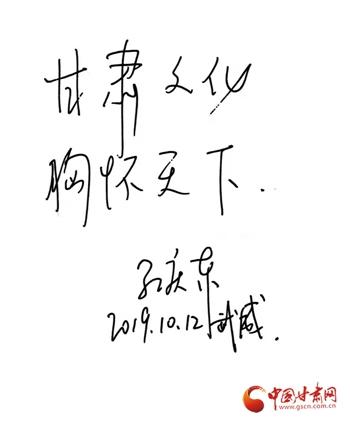 孔庆东寄语中国甘肃网:甘肃文化