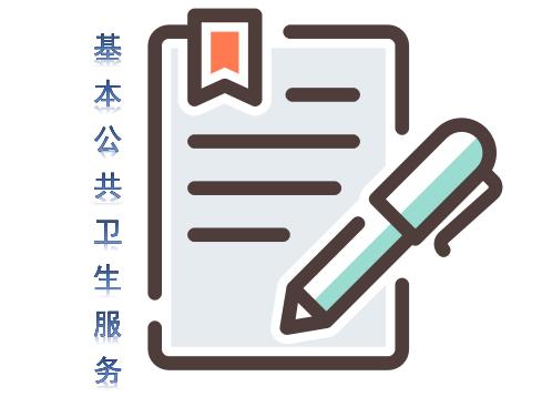 甘肃省做好2019年基本公共卫生服