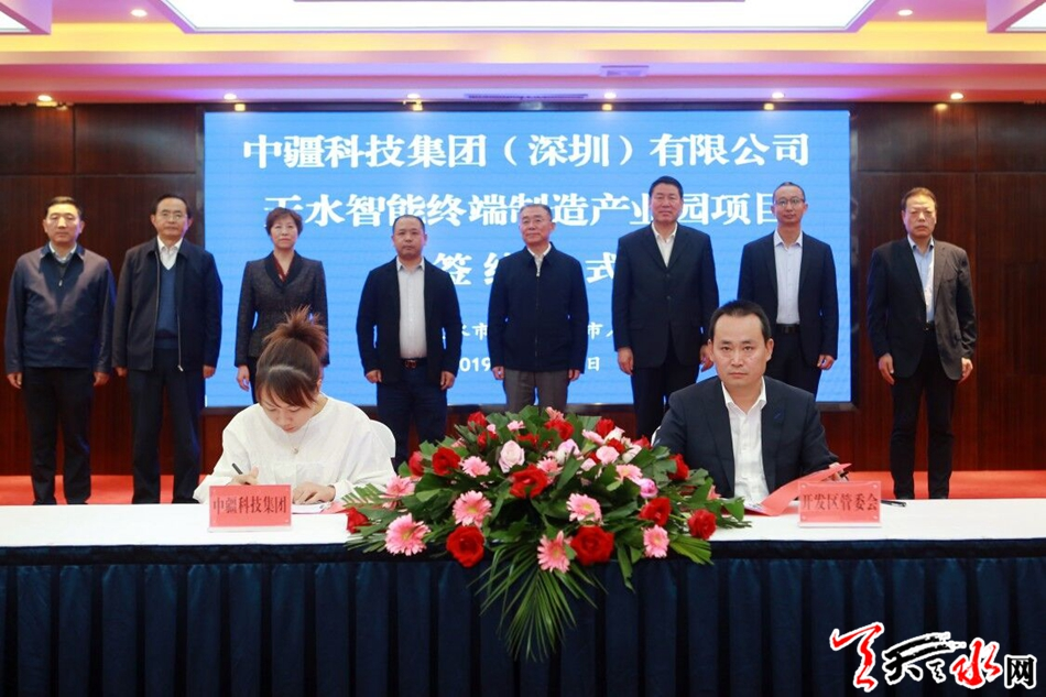 天水智能终端制造产业园项目正式签约