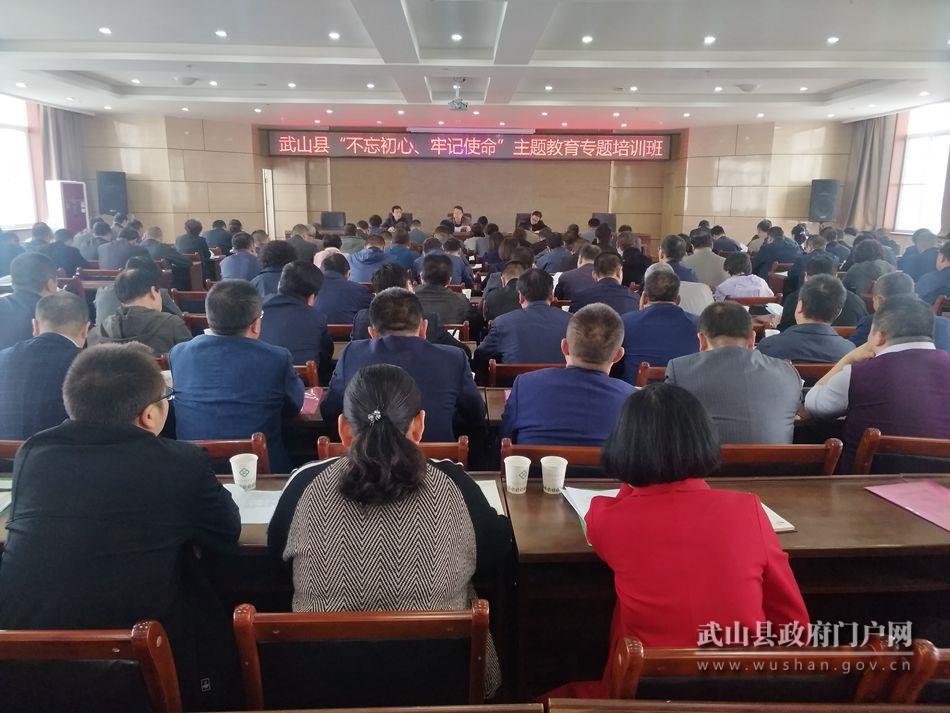 武山县分领域举办主题教育专题培训班