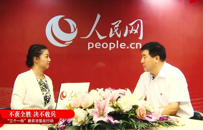 不获全胜 决不收兵 人民网甘肃频道访谈:清水县委书记刘天波