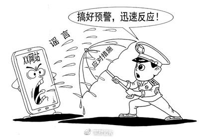"""【舆情课堂】舆情处置如何进行""""窗口指导""""?"""