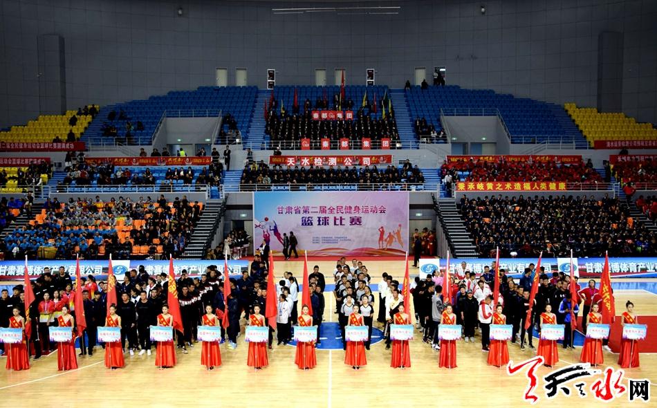 甘肃省第二届全民健身运动会篮球比赛开幕