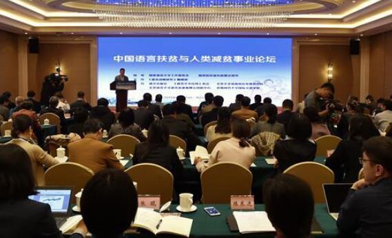 中国语言扶贫与人类减贫事业论坛在京举行