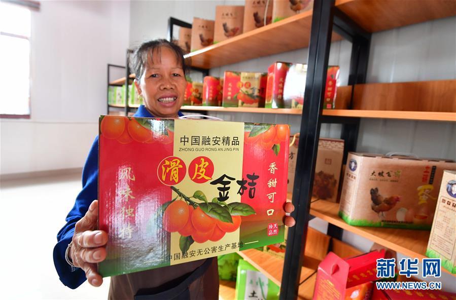 """(社会)(3)广西融安:""""扶贫爱心超市""""助脱贫"""