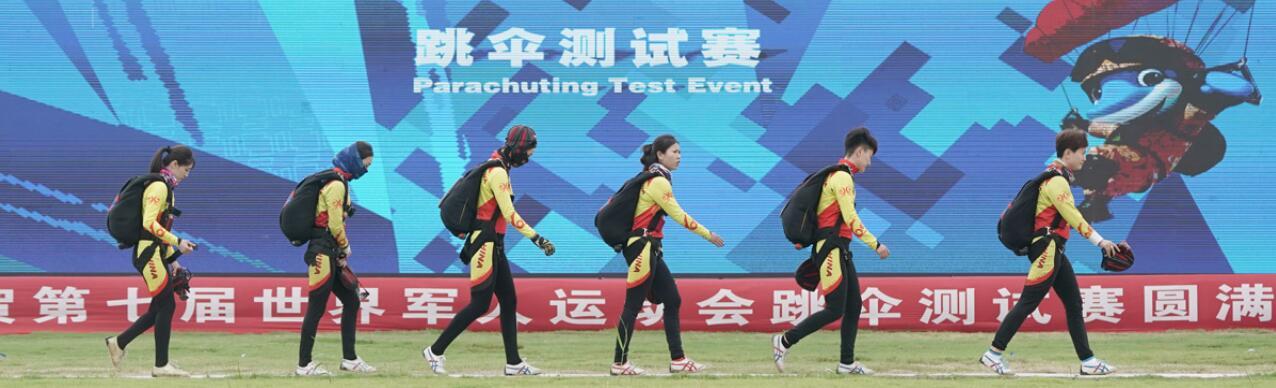 军运会跳伞项目测试赛在武汉进行