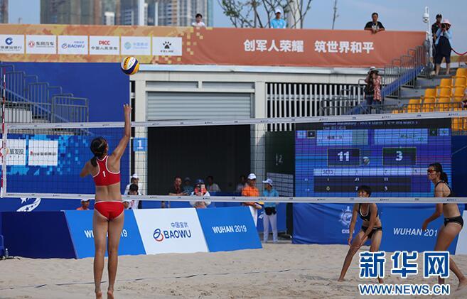 第七届世界军人运动会女子沙滩排球测试赛开赛