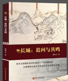《长城:追问与共鸣》出版面世