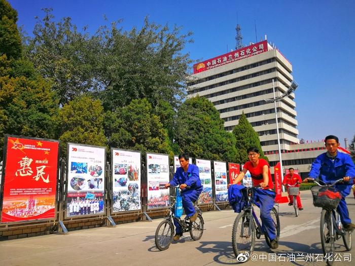 兰州石化庆祝新中国成立70周年成就图片展 厂区巡展员工深受鼓舞
