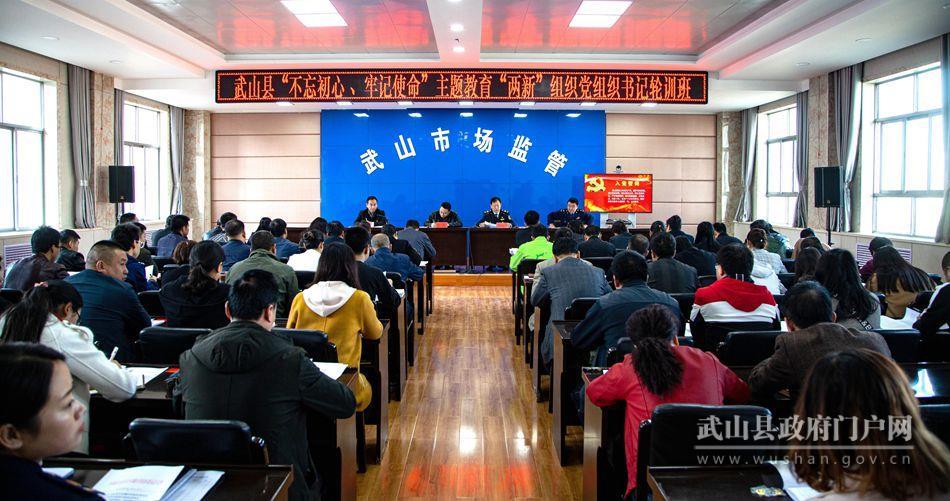 """武山县举办""""不忘初心、牢记使命""""主题教育""""两新""""组织党组织书记轮训班"""