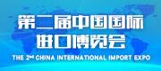 【专题】第二届中国国际进口博览会