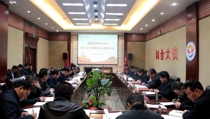 甘肃民族师范学院专题学习习近平总书记系列重要讲话精神