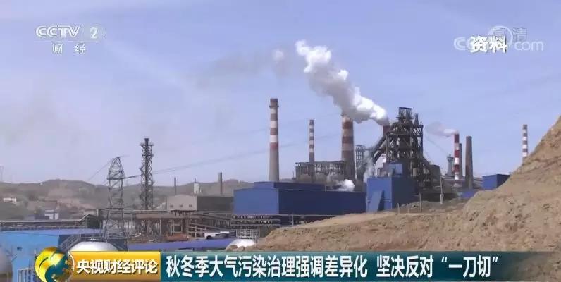 如何利用电脑赚钱:央视财经评论丨最新版京津冀秋冬大气污染治理方案来了!治污与取暖,如何两全?