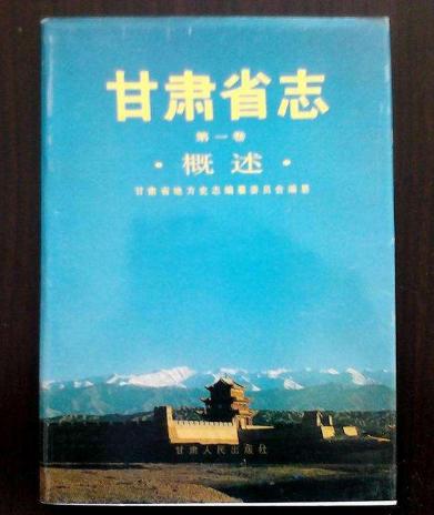 《甘肃省志·报业志》出版发行