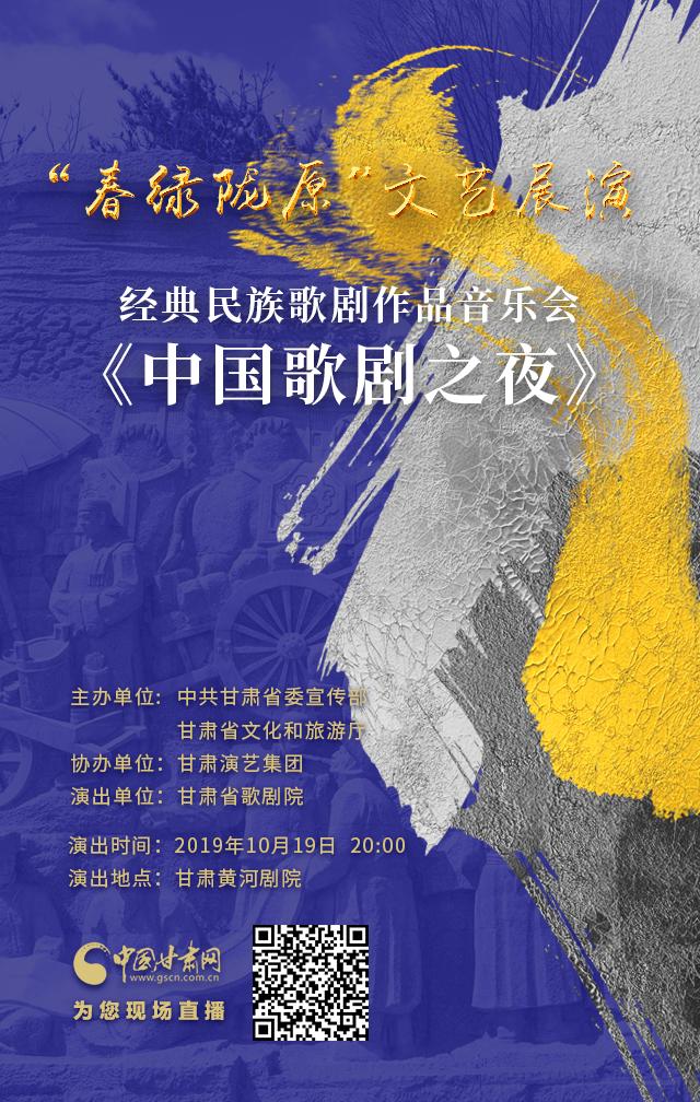 """【中国甘肃网-现场直播】""""春绿陇原""""《中国歌剧之夜》"""
