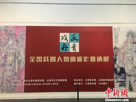 戏画丹青——全国戏剧人物画新作邀请展20日在山西太原开展。包括马书林、汪伊虹等40余位中国当代戏剧人物画艺术家的百余件新作在太原美术馆亮相,该展通过绘画艺术与中国戏剧相结合,弘扬中华传统文化。 高雨晴 摄