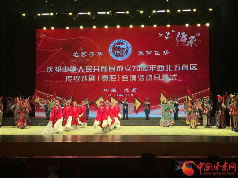 西北五省区传统戏剧(秦腔)会演活动在定西开幕