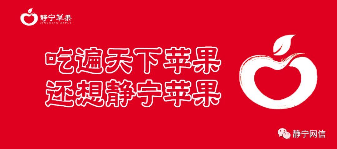 """我有甘货 """"果然精彩""""——静宁"""