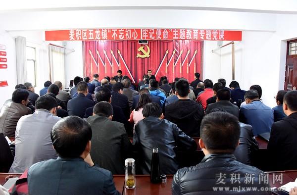 """张智明在五龙镇作""""不忘初心、牢记使命""""主题教育专题党课"""