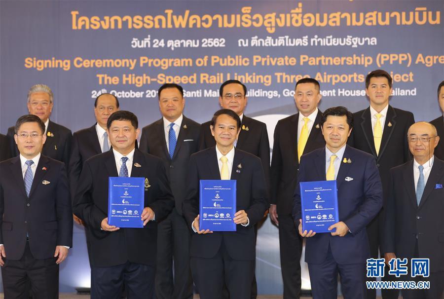(国际·图文互动)中企参与建设的连接泰国三大机场高铁项目签约
