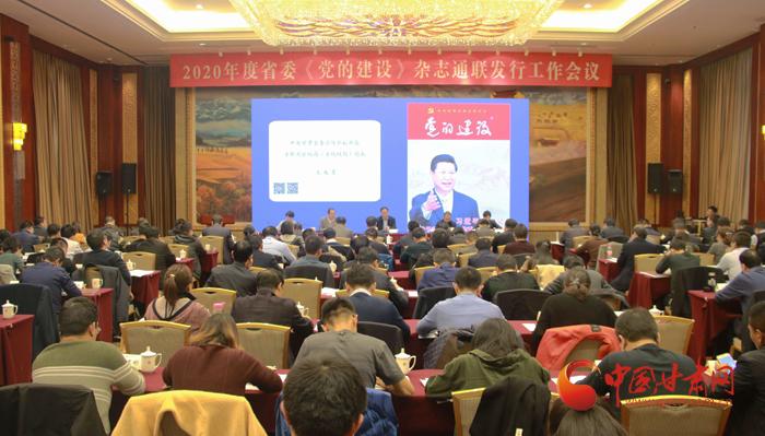 2020年度甘肃省委《党的建设》杂志通联发行工作会议在兰州召开(图)