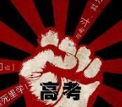 【招考】甘肃省2020年高考报名11月1日-9日进行