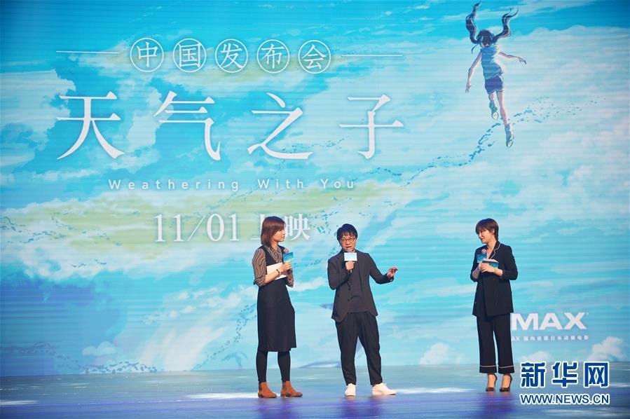 (新华网)(1)动画电影《天气之子》举行发布会