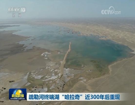 """疏勒河终端湖""""哈拉奇""""近300年后重现"""
