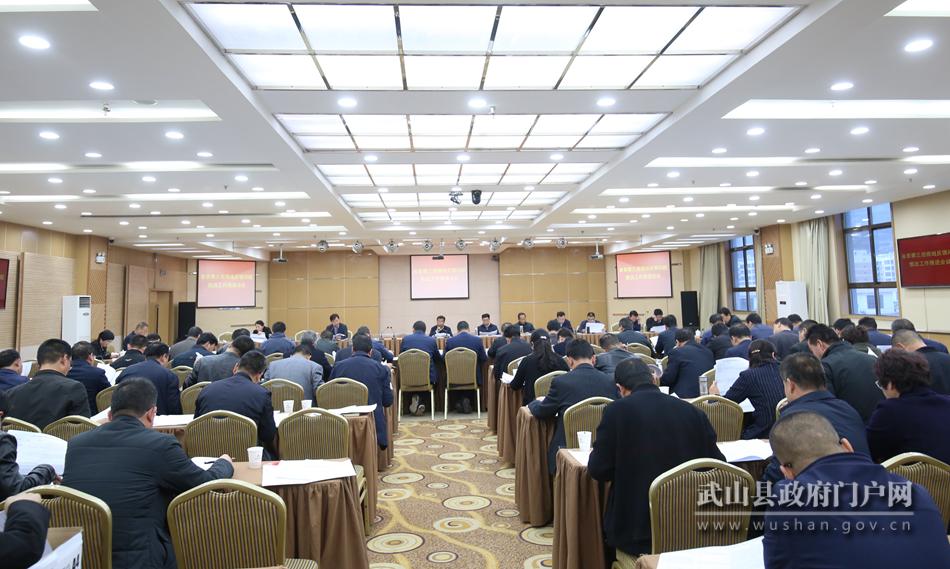 武山县召开省委第三巡视组反馈问题整改工作推进会