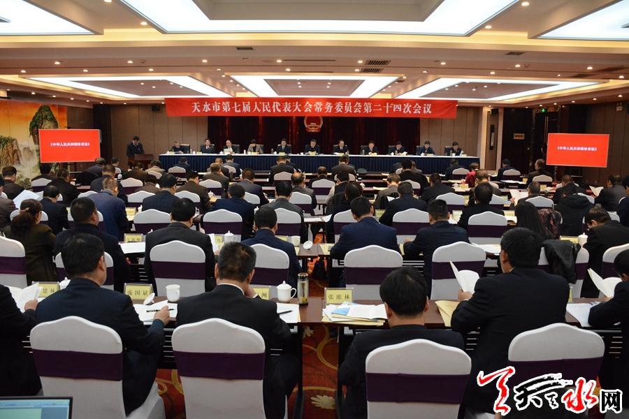天水市七届人大常委会召开第二十四次会议