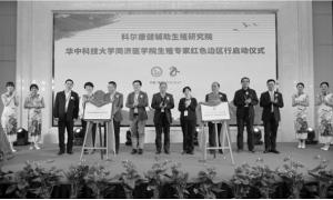 华中科技大学同济医学院生殖专家红色边区行启动