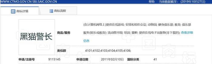 """""""黑猫警长""""商标申请被驳回 上海美术电影制片厂上诉"""