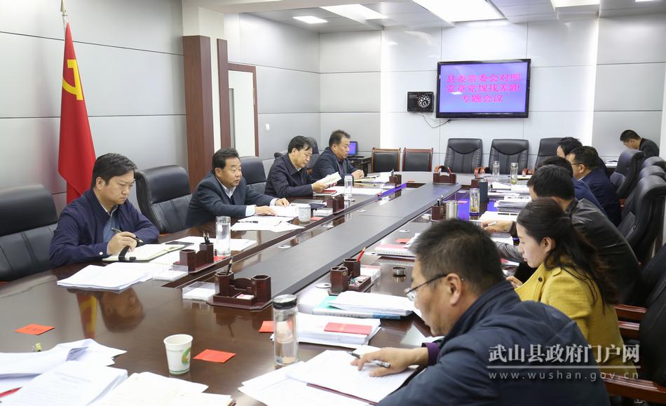 武山县委常委会召开对照党章党规找差距专题会议