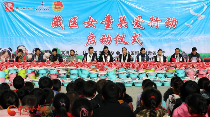 关爱藏区女童 260余套生活用品送抵甘南夏河桑科镇寄宿制小学(图