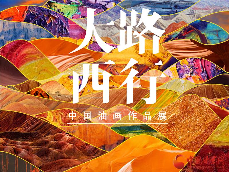 """首届""""大路西行——中国油画作品展""""将于11月12日亮相甘肃省博物馆"""