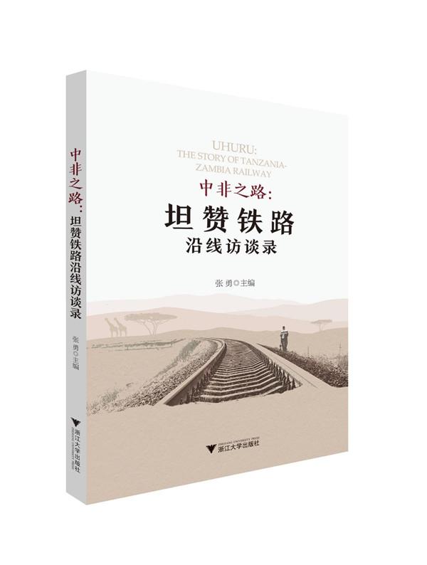 纪录片《重走坦赞铁路》与主题图书《中非之路》研讨会举行
