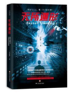 刑侦小说《无所遁形》上市 讲述大数据时代破案故事