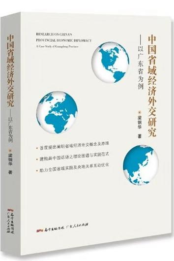 《中国省域经济外交研究——以广东省为例》出版