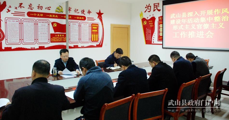 武山县召开深入开展作风建设年活动集中整治形式主义官僚主义工作推进会议