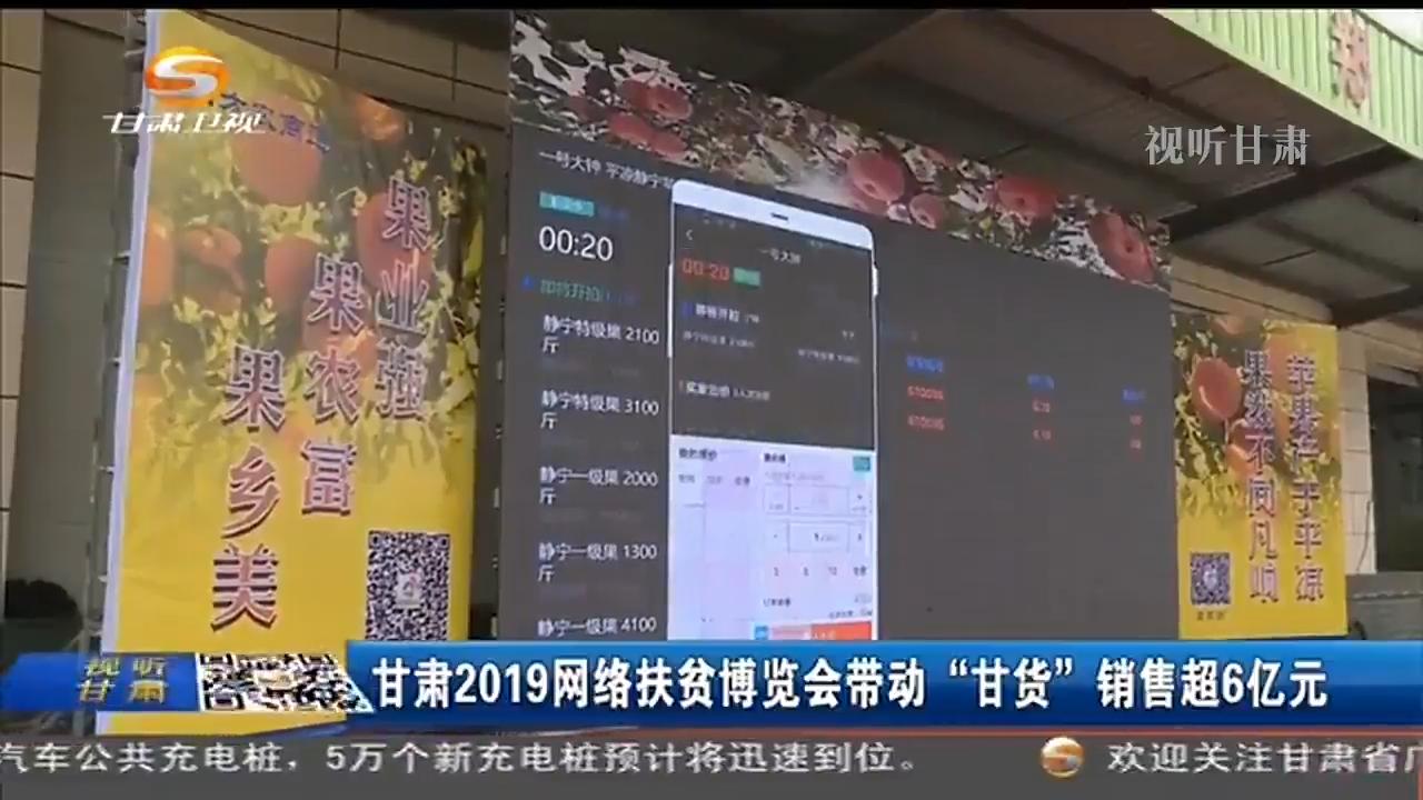 """甘肃2019网络扶贫博览会带动""""甘货""""销售超6亿元"""