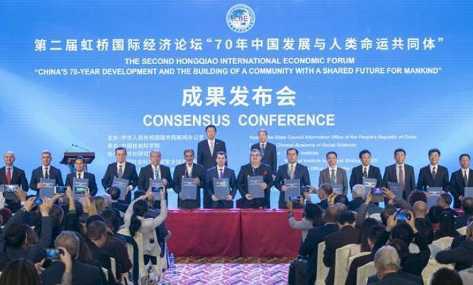 """第二届虹桥国际经济论坛""""70年中国发展与人类命运共同体""""分论坛成果发布会在上海举行"""