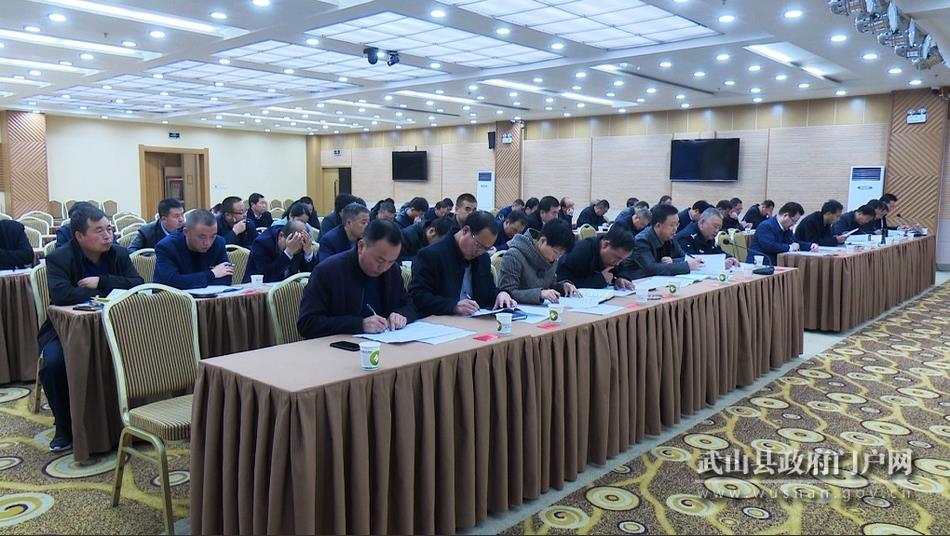 武山县召开行业领域乱象整治工作推进会