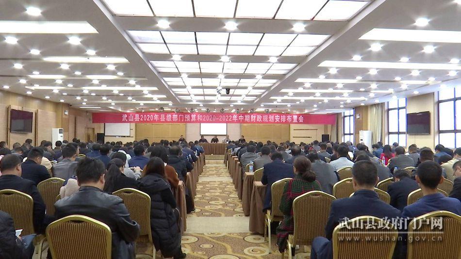 武山县召开2020年部门预算工作安排部署会