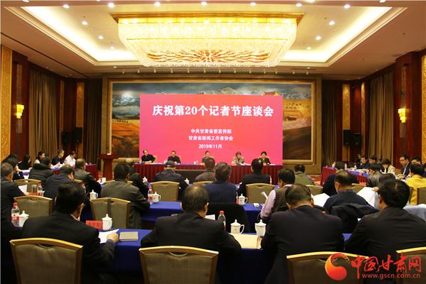 庆祝第20个记者节 中国甘肃网喜获表彰