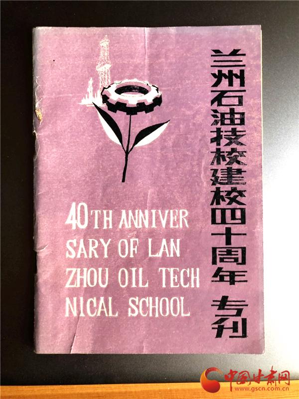 1982年《兰州石油技校建校四十周年专刊》