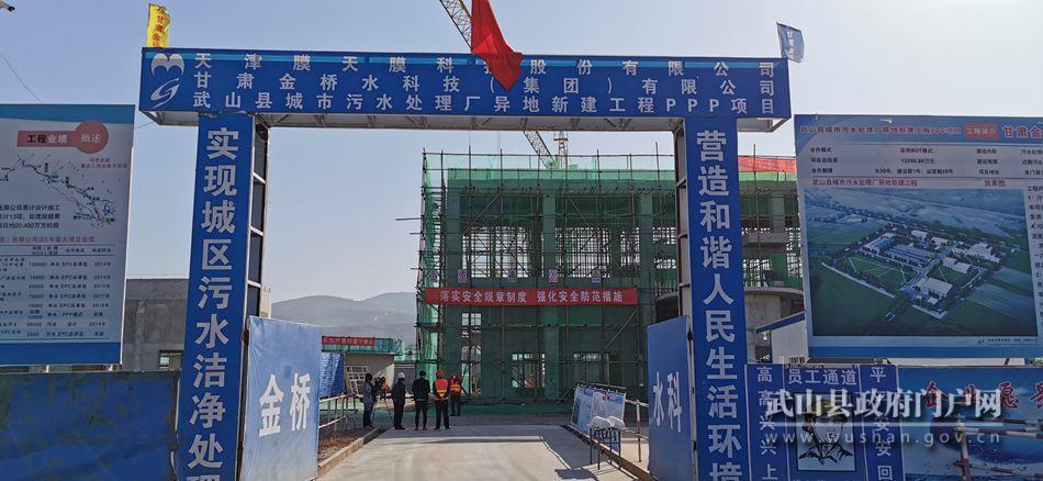 武山县城市污水处理厂异地新建工程计划2020年4月底前建成运营