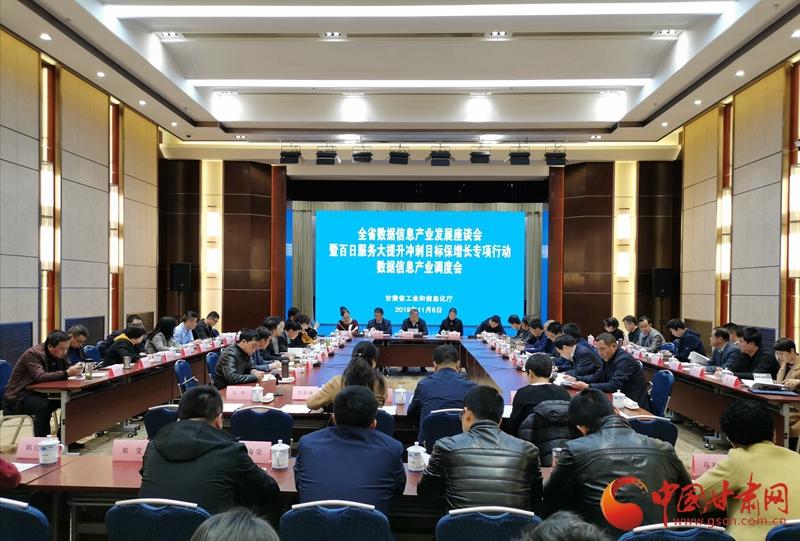 甘肃:完善政策体系 积极主动作为 推动数据信息产业发展专项行动计划实施